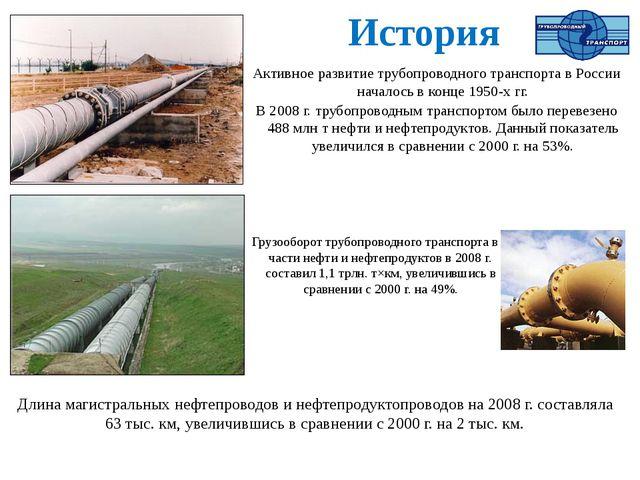 История Длина магистральных нефтепроводов и нефтепродуктопроводов на 2008 г....