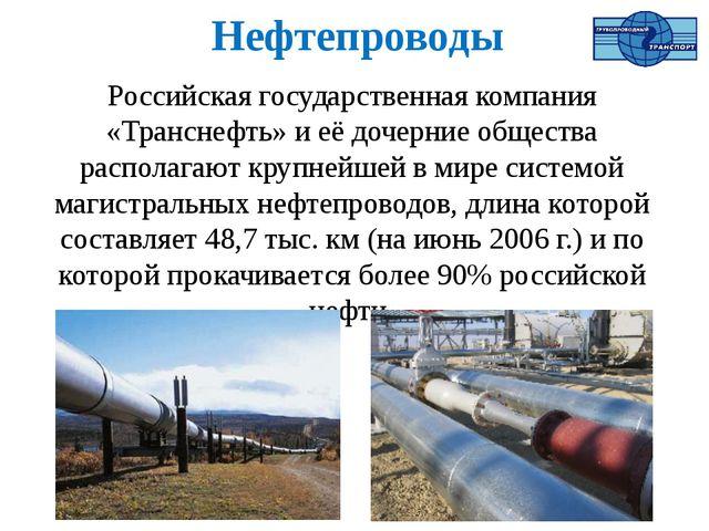 Нефтепроводы Российская государственная компания «Транснефть» и её дочерние о...