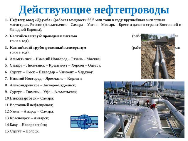 Действующие нефтепроводы Нефтепровод «Дружба» (рабочая мощность 66,5 млн тонн...