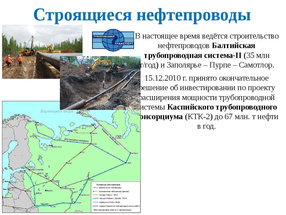 Строящиеся нефтепроводы В настоящее время ведётся строительство нефтепроводов...