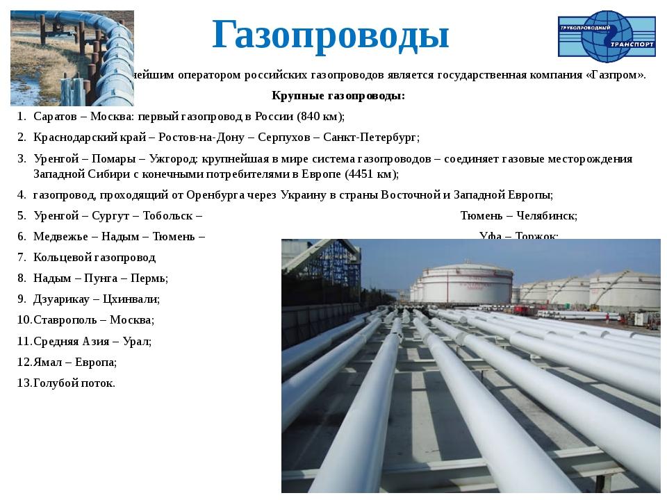 Газопроводы Крупнейшим оператором российских газопроводов является государств...