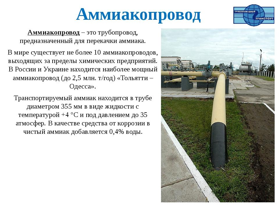 Аммиакопровод Аммиакопровод – это трубопровод, предназначенный для перекачки...