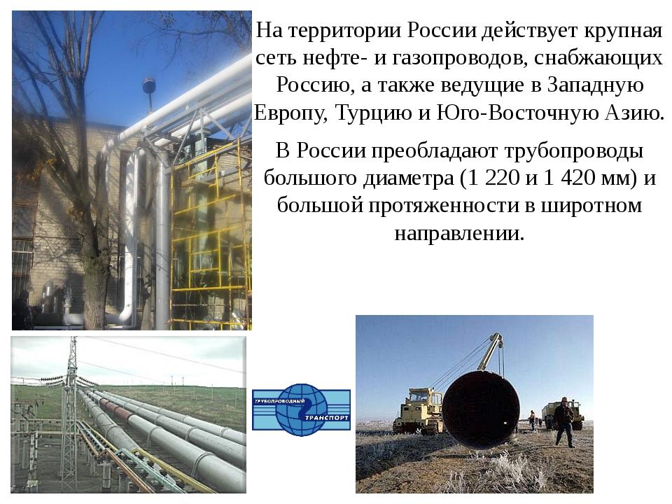На территории России действует крупная сеть нефте- и газопроводов, снабжающих...