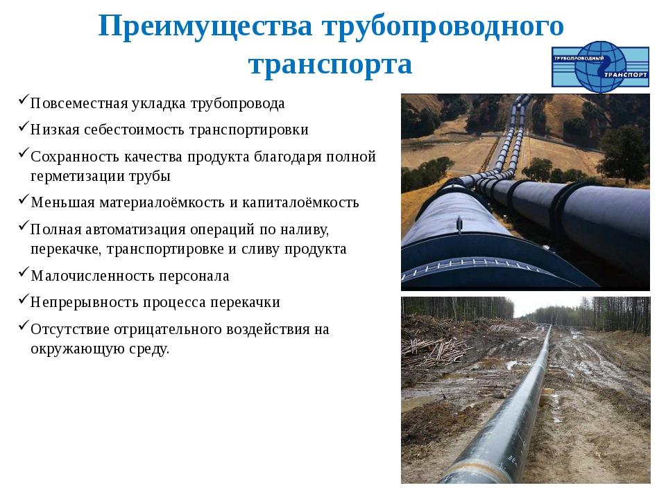 Преимущества трубопроводного транспорта Повсеместная укладка трубопровода Низ...