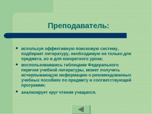 Преподаватель: используя эффективную поисковую систему, подбирает литературу,
