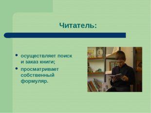 Читатель: осуществляет поиск и заказ книги; просматривает собственный формуляр.