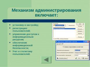 Механизм администрирования включает: установку и настройку; регистрацию польз