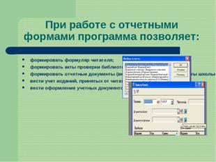 При работе с отчетными формами программа позволяет: формировать формуляр чита