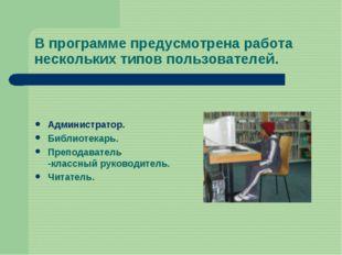 В программе предусмотрена работа нескольких типов пользователей. Администрато