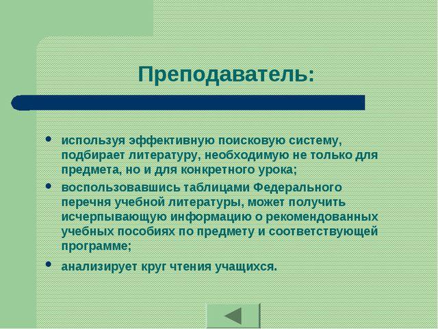 Преподаватель: используя эффективную поисковую систему, подбирает литературу,...