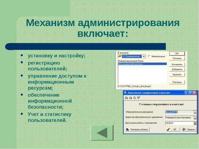 Механизм администрирования включает: установку и настройку; регистрацию польз...
