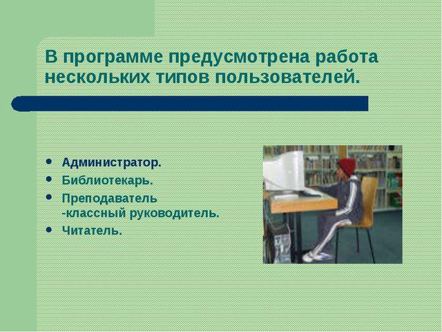 В программе предусмотрена работа нескольких типов пользователей. Администрато...