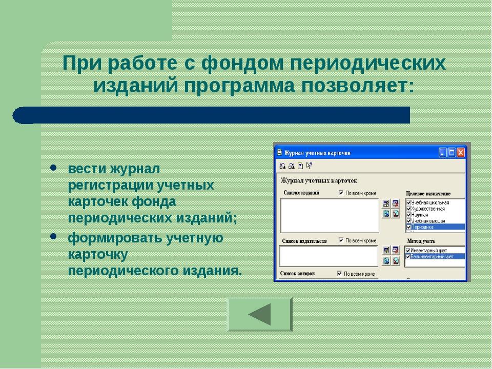 При работе с фондом периодических изданий программа позволяет: вести журнал р...
