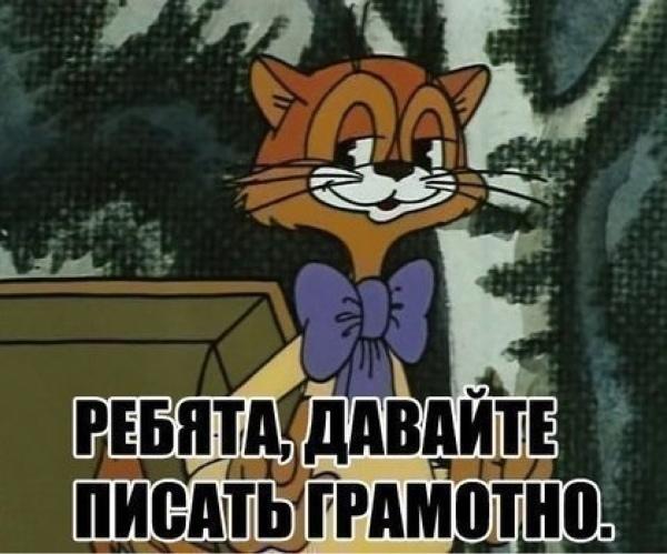 Говорите и пишите по-русски правильно! ;))) . ДамоПедия