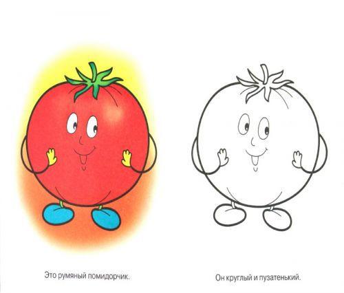 Иллюстрация 1 из 12 для Раскраска для малышей: Овощи. . Толс…
