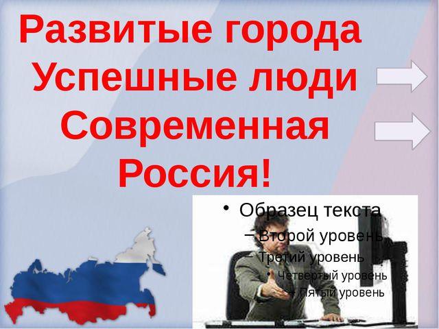 Развитые города Успешные люди Современная Россия!
