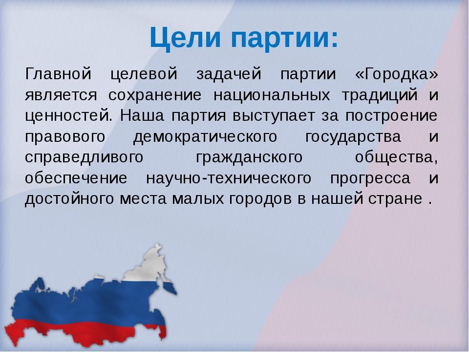 Цели партии: Главной целевой задачей партии «Городка» является сохранение нац...