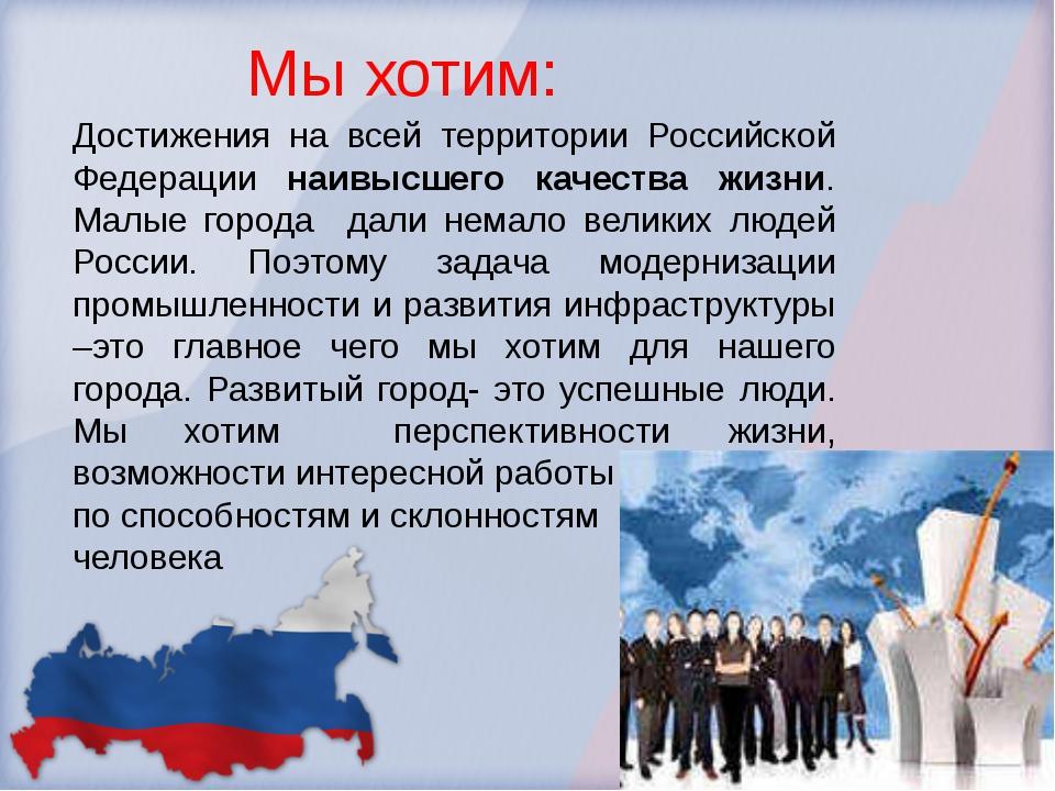 Мы хотим: Достижения на всей территории Российской Федерации наивысшего каче...