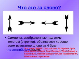 Что это за слово? Символы, изображенные над этим текстом (стрелки), обозначаю