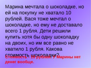 Марина мечтала о шоколадке, но ей на покупку не хватало 10 рублей. Вася тоже