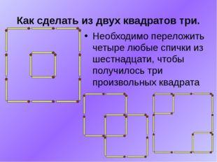 Как сделать из двух квадратов три. Необходимо переложить четыре любые спички