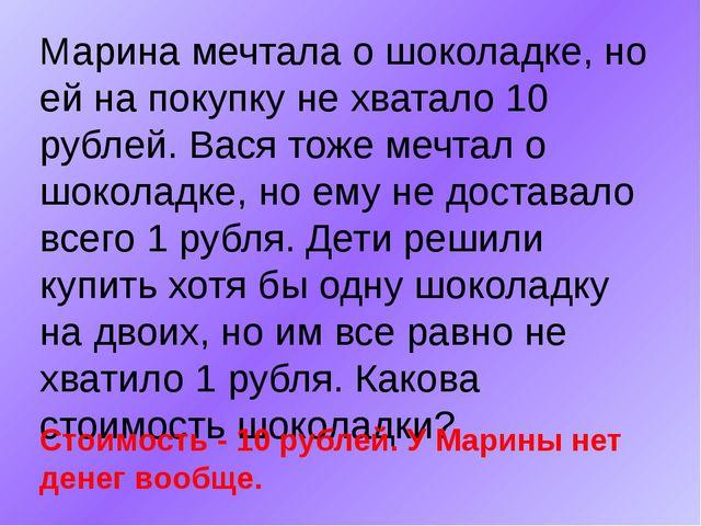 Марина мечтала о шоколадке, но ей на покупку не хватало 10 рублей. Вася тоже...