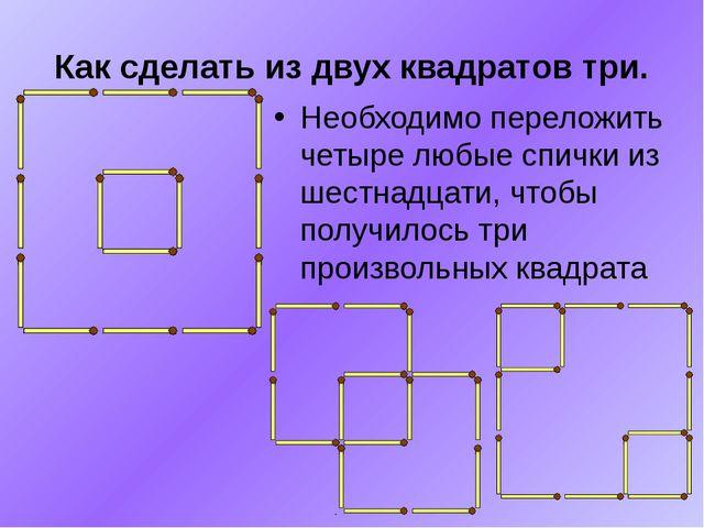 Как сделать из двух квадратов три. Необходимо переложить четыре любые спички...