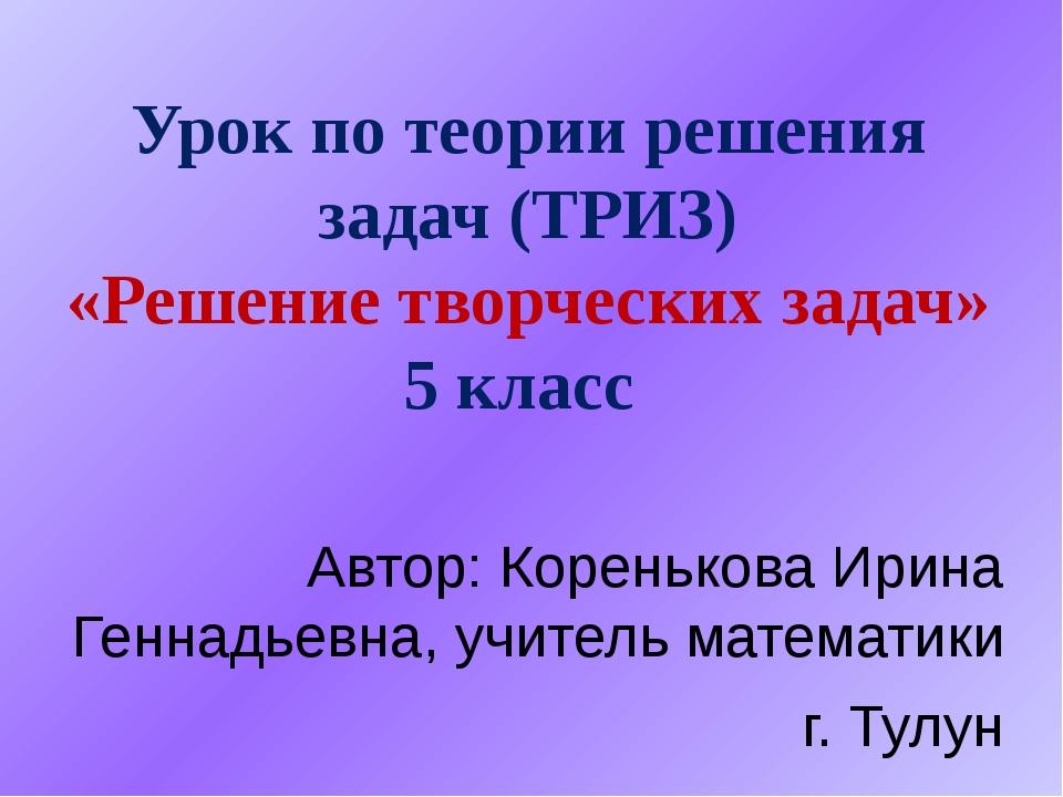 Урок по теории решения задач (ТРИЗ) «Решение творческих задач» 5 класс Автор:...