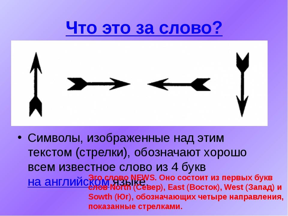 Что это за слово? Символы, изображенные над этим текстом (стрелки), обозначаю...