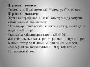 """Дәреснең темасы: Галимҗан Ибраһимовның """"Алмачуар"""" хикәясе. Дәреснең максаты:"""