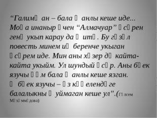 """""""Галимҗан – бала җанлы кеше иде... Моңа инаныр өчен """"Алмачуар"""" әсәрен генә ук"""