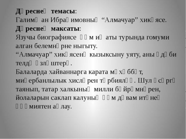 """Дәреснең темасы: Галимҗан Ибраһимовның """"Алмачуар"""" хикәясе. Дәреснең максаты:..."""