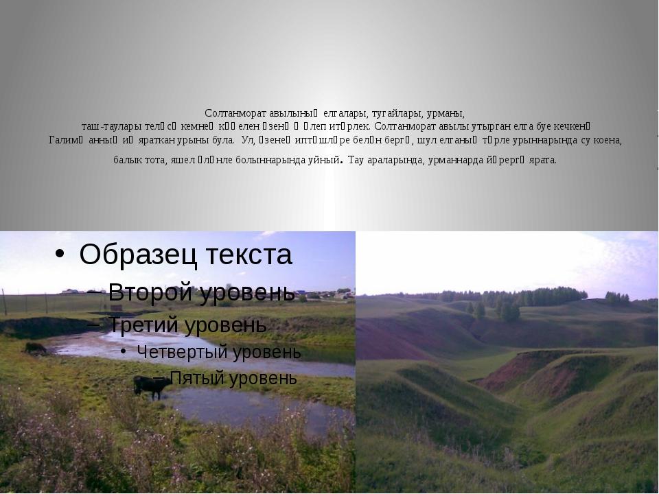 Солтанморат авылының елгалары, тугайлары, урманы, таш-таулары теләсә кемнең к...