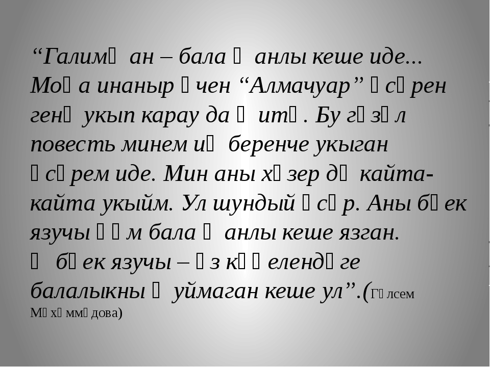 """""""Галимҗан – бала җанлы кеше иде... Моңа инаныр өчен """"Алмачуар"""" әсәрен генә ук..."""