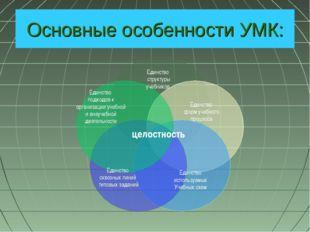 Основные особенности УМК: Единство структуры учебников Единство форм учебного