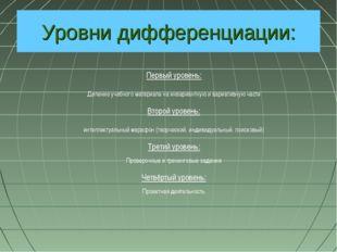 Уровни дифференциации: Первый уровень: Деление учебного материала на инвариан