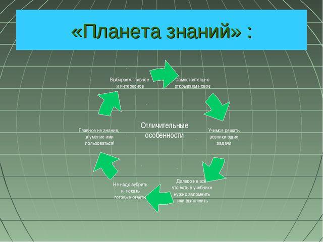 «Планета знаний» : Отличительные особенности
