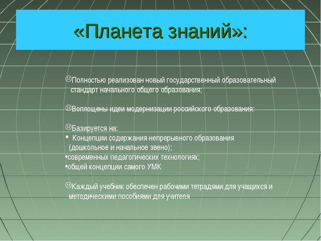 «Планета знаний»: Полностью реализован новый государственный образовательный...
