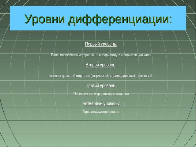Уровни дифференциации: Первый уровень: Деление учебного материала на инвариан...