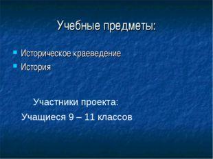 Учебные предметы: Историческое краеведение История Участники проекта: Учащиес