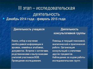 III этап – исследовательская деятельность Декабрь 2014 года - февраль 2015 го