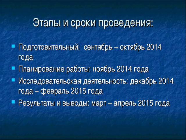 Этапы и сроки проведения: Подготовительный: сентябрь – октябрь 2014 года План...