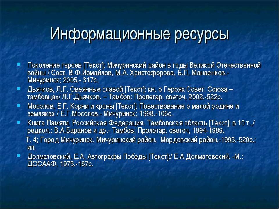 Информационные ресурсы Поколение героев [Текст]: Мичуринский район в годы Вел...