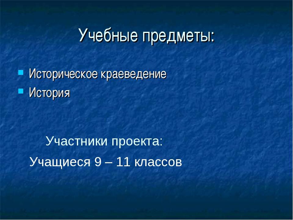 Учебные предметы: Историческое краеведение История Участники проекта: Учащиес...
