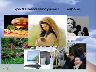 Урок 9. Православное учение о человеке. Цели урока: познакомить учащихся с х