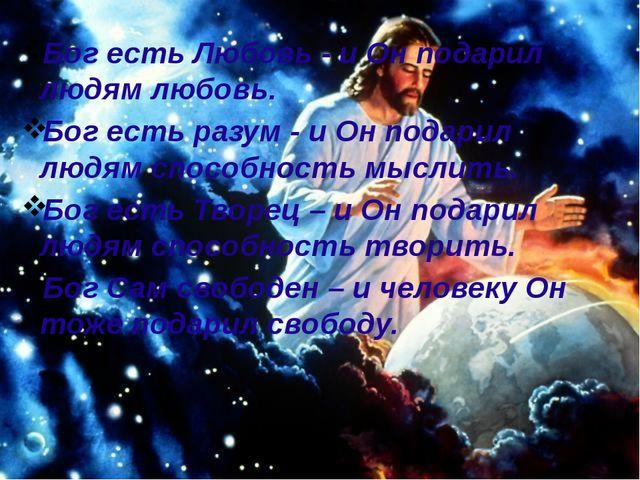 Бог есть Любовь - и Он подарил людям любовь. Бог есть разум - и Он подарил лю...