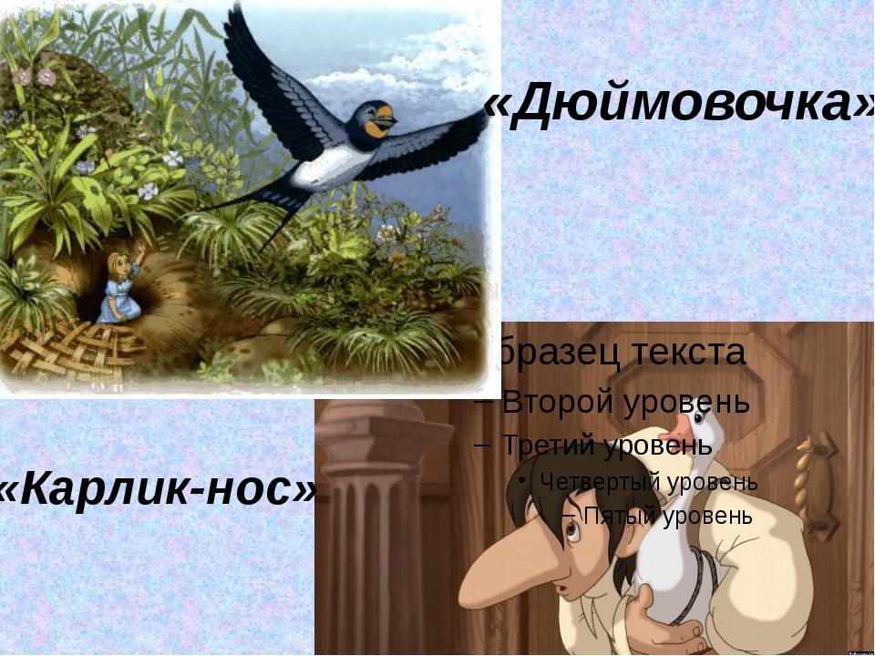 «Дюймовочка» «Карлик-нос»