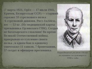 Карандашный рисунок сделан по памяти сослуживцем в 1990-е годы Никола́й Влади