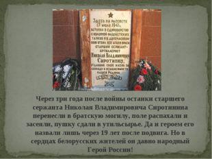 Через три года после войны останки старшего сержанта Николая Владимировича Си