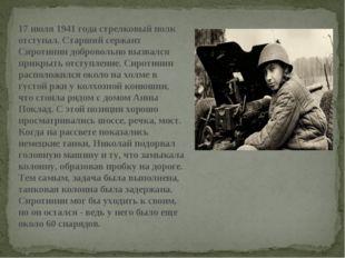 17 июля 1941 года стрелковый полк отступал. Старший сержант Сиротинин доброво